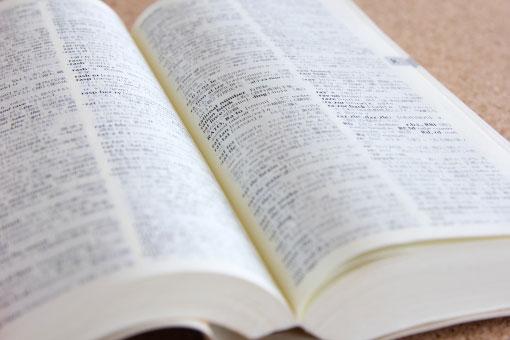 医学部受験の英単語【英語を極める.2】